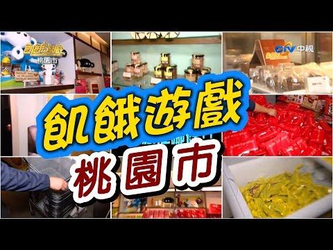 飢餓遊戲/桃園市/5566 孫協志 王仁甫 許孟哲/EP23完整版20170326