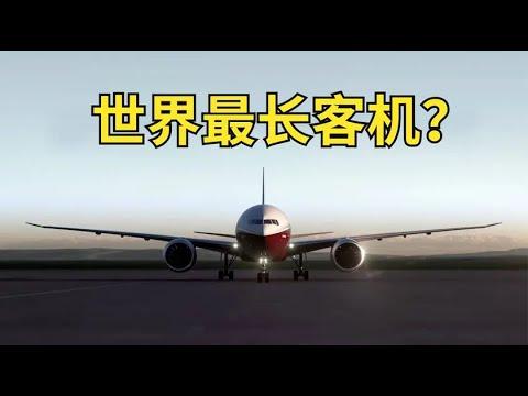 谁家的飞机最长?世界最长商业客机评选