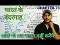 भारत के बंदरगाह | पूछे जाने वाले प्रश्न | Indian Geography I Harbours of India I for UPSC,UPPCS,SSC