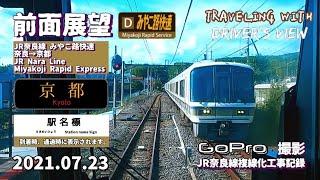 【GoPro】JR奈良線みやこ路快速 奈良→京都【前面展望】【字幕】2021/07/23