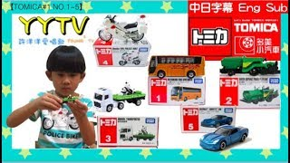 【TOMICA#1】一起玩多美小汽車!No.1-5發現實車?中文、英文、日文一次學喔!(1巴士|2道路車|3動物運搬車|4 Honda VFR|5 Z06) [YYTV / 許洋洋愛唱歌]