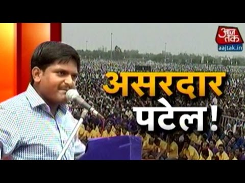 OBC Quota: Young Patel's 'Maha Kranti Rally'