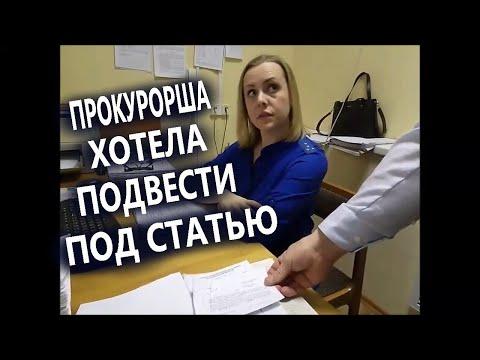 ПОДСТАВА от помощника прокурора - ОГОВОР юриста Антона Долгих при ознакомлении с документами