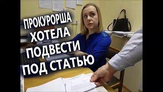 ПОДСТАВА от помощника прокурора! ОГОВОР ЮРИСТА Антона Долгих при ознакомлении с материалами дела