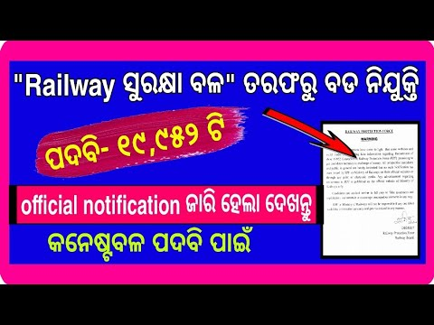 Railway new vacancy 2020 ! Railway constable job ! Latest ...