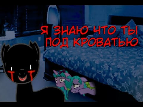 [Пони страшилка] Я знаю что ты под кроватью