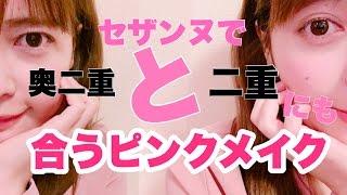【セザンヌ】で奥二重と二重に合う【ピンクメイク】