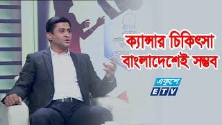 ক্যান্সার মানেই মৃত্যু -এমনটা ভাবার সুযোগ নেই    Dr. Anwarul Quader Nazim    ETV Health