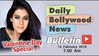 Latest Hindi Entertainment News From Bollywood | kajol | 14 February 2019 | 07:00 AM