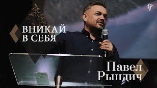 Павел Рындич   Вникай в себя