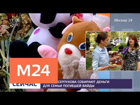 Сколько денег удалось собрать для близких убитой в Серпухове девочки - Москва 24