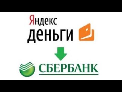 Как перевести с Яндекс денег на карту Сбербанка?