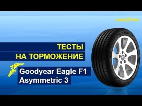 Тесты на торможение Goodyear Eagle F1 Asymmetric 3