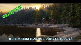 Русская рыбалка 4 - оз. куори палия форель на живца