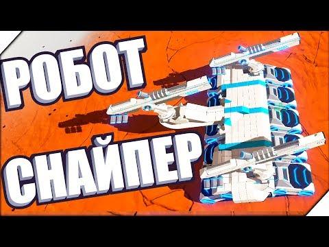 НОВЫЙ ЛЕГЕНДАРНЫЙ РОБОТ )) - Игра ROBOCRAFT. Бесплатные игры в Steam.