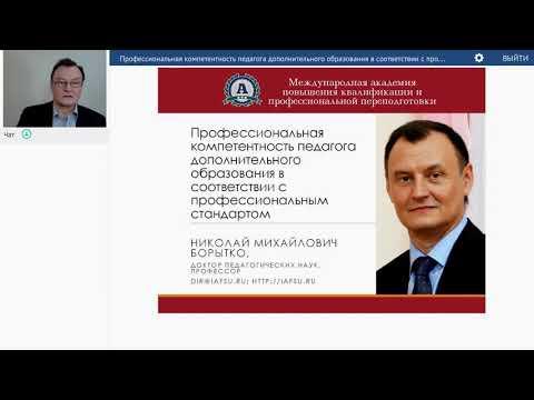 Борытко Н.М. Профессиональная компетентность педагога дополнительного образования