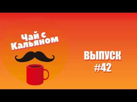 Чай с Кальяном #42. Александр Юрасов, Антон Пух (группа FPG), FOILA