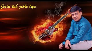 Jeeta tha jiske liye on Guitar