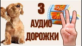 9) Три аудио дорожки одновременно! В программе Киностудия! Windows Movie Maker