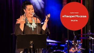 Смотреть видео «НАША АФИША» / Радио «Говорит Москва»  - О концерте Мариам Мерабовой [ВДНХ - «Сцена на воде», 2018] онлайн