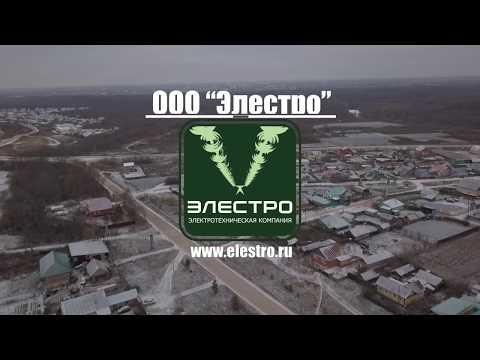 """ООО """"Элестро"""" Строительная компания"""