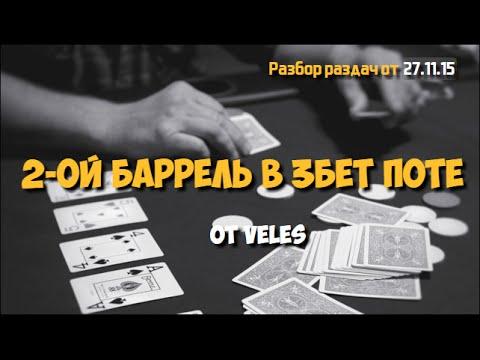 Покер раздачи №82. 2ой баррель в 3бет поте. Школа покера Smart-poker Ru
