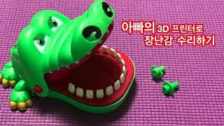 아빠의  3D 프린터로 고장난 장난감 고치기 (Fixi…