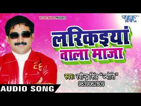 Ravinder Singh Jyoti NEW लोकगीत 2017 - लरिकईया वाला माज़ा - Larikaiya Wala Maza - Bhojpuri Hit Songs
