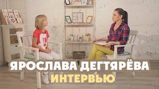 Ярослава Дегтярёва «Крупным планом» (интервью)