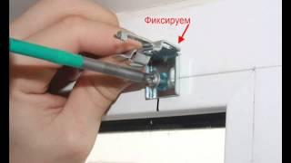 установка жалюзи.wmv(Установка горизонтальных жалюзи на пластиковое окно www.radevrn.ru., 2013-02-17T15:35:09.000Z)