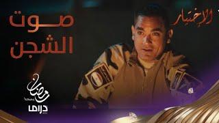 وصية منسي في آخر لقاء مع أبطال كتيبة 103 ونصيحة للشباب العازب