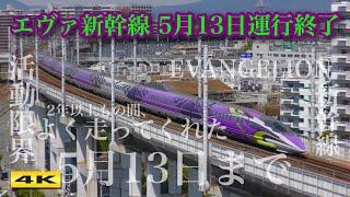エヴァンゲリオン新幹線 5月13日運行終了【4K】