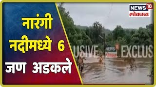 Breaking: नारंगी नदीच्या पुरामध्ये खेड-सुसेरी मार्गावर 6 जण अडकले | 15 July 2019