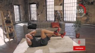 Пресс + ноги: круговая кардио-тренировка с жиросжигающим эффектом | Школа домашнего фитнеса #9
