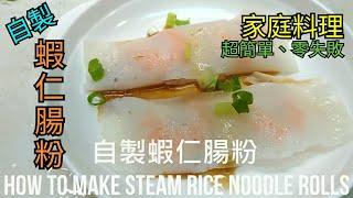 [K+廚房]自製蝦仁腸粉 How to Make Steam Rice Noodle Rolls