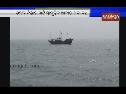 Bhadrak: Reality check on Basudevpur Marine Police station after put on high alert | Kalinga TV