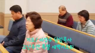 고난주간 특별 새벽기도회 2018.3.30(금)/행복한교회