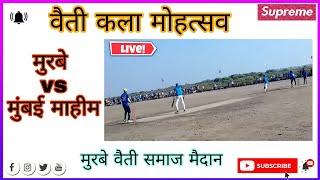 Murbe V/S Mumbai Mahim - 2nd  inning 1st quotor finle