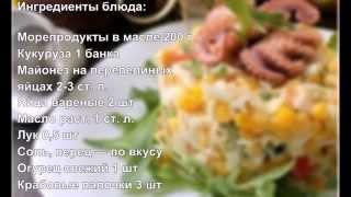 "Салат  Морской/Salad ""sea """