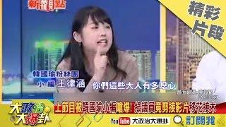 【精彩】上節目被韓國瑜小編嗆爆!綠議員PO合成影片反攻 網酸:在幫忙助選?