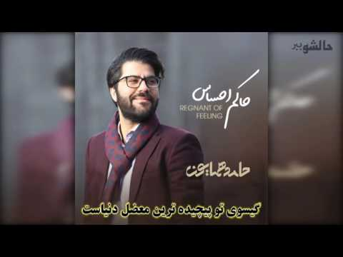Hamed Homayoun - Hakeme Ehsas with Lyrics