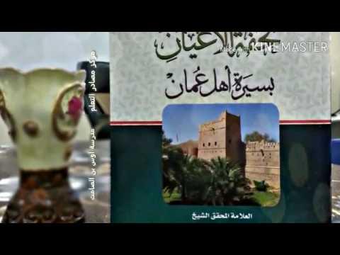 كتاب تحفة الأعيان بسيرة أهل عمان pdf