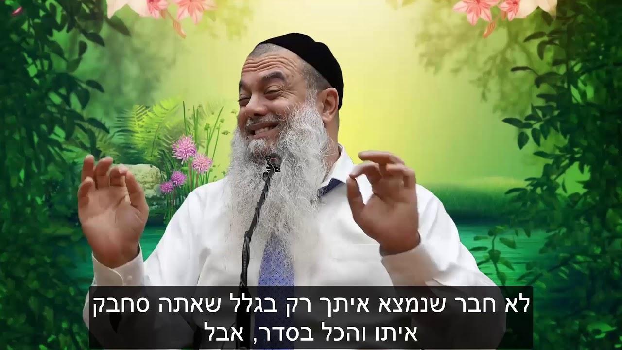 הרב יגאל כהן - קצרים | תשמור על הכבוד של אשתך!  זה הכבוד שלך! [כתוביות]