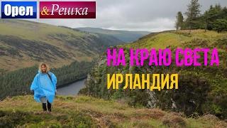 Ирландия - Орел и решка. На краю света - Интер(Ирландия – это остров на самом краю Европы. Многие думают, что ирландцы только и делают, что сидят по пабам,..., 2014-08-03T09:46:16.000Z)