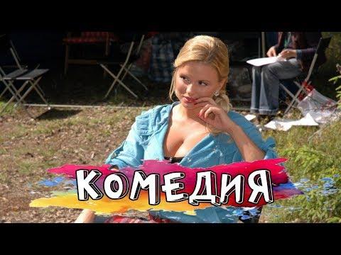 УДАРНАЯ КОМЕДИЯ! 'Укрощение Строптивых' РУССКИЕ КОМЕДИИ, КИНО, ФИЛЬМЫ HD - Видео онлайн