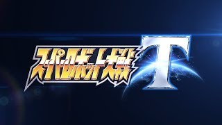 PlayStation(R)4/Nintendo Switch(TM)「スーパーロボット大戦T」第1弾PV