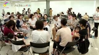 【ノムコムwith Kids】https://www.nomu.com/withkids/ 【イベントレポ...