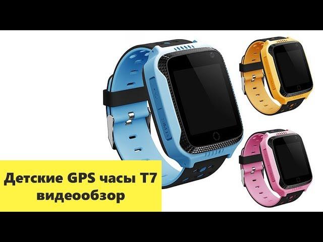 Детские умные GPS часы T7 (GW500S, G100, GM11) с фонариком и камерой