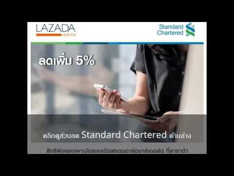 ส่วนลด Lazada Standard Chartered 2019