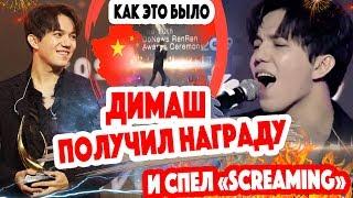Димаш Кудайберген - Screaming - Китай. / Певец из Казахстана на Internet Bull Ears 2019